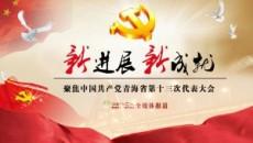 青海省第十三次黨代會新聞發布會(第二場)