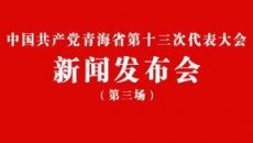 万博官网manbetx省第十三次党代会举行第三次新闻发布会