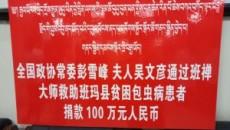万博官网manbetx省班玛县医疗精准扶贫(包虫病)签约仪式举行