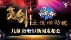 万博官网manbetx儿童微电影《亮剑之惊心动魄》新闻发布会