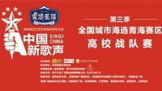 第三季《中国新歌声》万博官网manbetx赛区海选 高校战队赛火热开唱