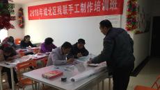 城北区举办残疾人钻石秀手工制作培训班