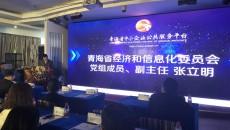 青海省中小企业公共服务平台2018年服务启动发暨签约仪式正式举行