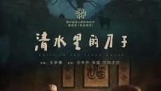 十城路演全面开启 《清水里的刀子》点映暨主创见面会来到西宁