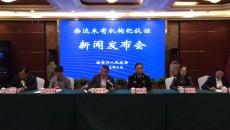 青海省两家企业获得全国首批有机枸杞产品认证证书