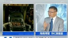 【博鳌亚洲论坛2018年年会举行】中国改革开放受各方瞩目