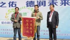 """2018""""天佑德青稞行动""""从这里出发 开启公益助学之路"""