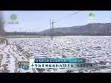 青海种植业:结构不断优化  产业加快转变