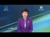 2018-04-23《青海新闻联播》