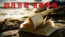 四月芳菲 书香万博官网manbetx 专题朗读活动开启