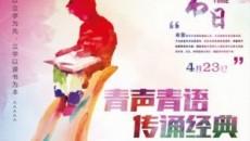 """青声青语 传诵经典 万博官网manbetx共青团""""青年大学习""""五四主题活动"""