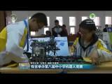 【简讯】我省举办第八届中小学机器人竞赛
