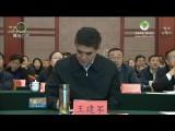 省政府党组中心组举办生命科技创新专题学习会 王建军出席