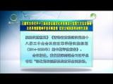 王建军主持召开十三届省委全面深化改革领导小组第六次会议