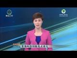 2018-04-26《青海新闻联播》