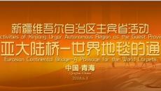 """""""主宾省""""新疆:欧亚大陆桥-世界地毯的通道"""
