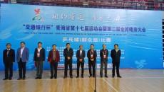 省运会乒乓球比赛在西宁开赛