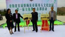 青海省首届全免费生态葬活动在海东举行