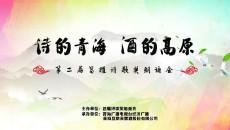 直播:诗的万博官网manbetx 酒的高原