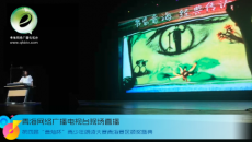 直播:書香浸潤大美青海 經典傳承高原古城
