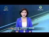 省委书记 省长王建军对精神文明建设工作提出要求