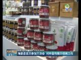 海晏县首次参加兰洽会 对外宣传推介招商工作
