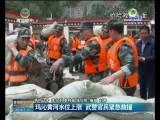 玛沁黄河水位上涨 武警官兵紧急救援