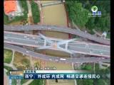 【航拍青海】西宁:外成环 内成网 畅通交通连接民心