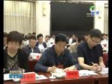 王建军:努力开创青海网信事业发展新局面