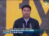 首届青海地方特色小吃大赛暨西宁美食节启动