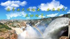 万博官网manbetx持续降雨 龙羊峡水电站开闸泄洪