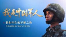 传承红色基因 担当强军重任 ——写在中国人民解放军建军?#25856;?#19968;周年之际
