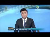 青海年均新增就业4.5万人