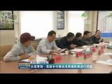 大美青海—美丽乡村建设成果摄影展进行评选