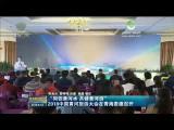 """""""同饮黄河水 共铸黄河游"""" 2018中国黄河旅游大会在青海贵德召开"""