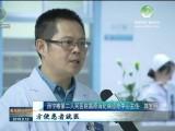 【三医联动看医改】青海:全面提高医疗服务水平 方便群众看病就医