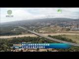 海东工业园区临空综合经济园正式更名为海东河湟新区