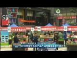 2018青海特色农产品产销对接会在西宁举行