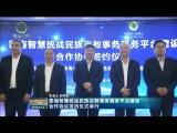 青海智慧统战民族宗教事务服务平台建设合作协议签约仪式举行