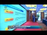 第三届青海省质量奖获奖组织经验交流会在西宁举行