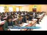 全省生态环境宣传教育工作会议在西宁召开