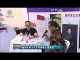 藏族民间文化在刊博会上受关注
