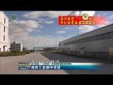 """【奋力推进""""一优两高""""开创新青海建设新局面】海西工业稳中求进"""