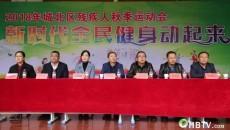 西宁市城北区举办2018残疾人秋季运动会