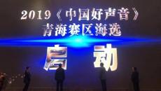 2019《中国好声音》青海赛区海选启动仪式暨项目推介会举行