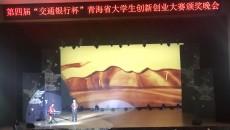"""第四届""""交通银行杯""""青海省大学生创新创业大赛颁奖晚会圆满举办"""