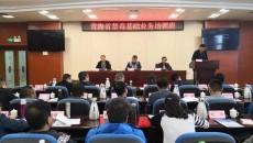 青海:全省禁毒基础业务培训班在昆明开班