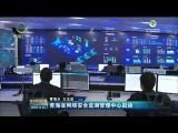 青海省网络安全监测管理中心启动