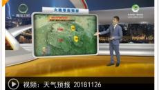 2018-11-26《天气预报》