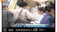 改革开放40年人和事 1991年:西宁曹家堡民用机场正式开航